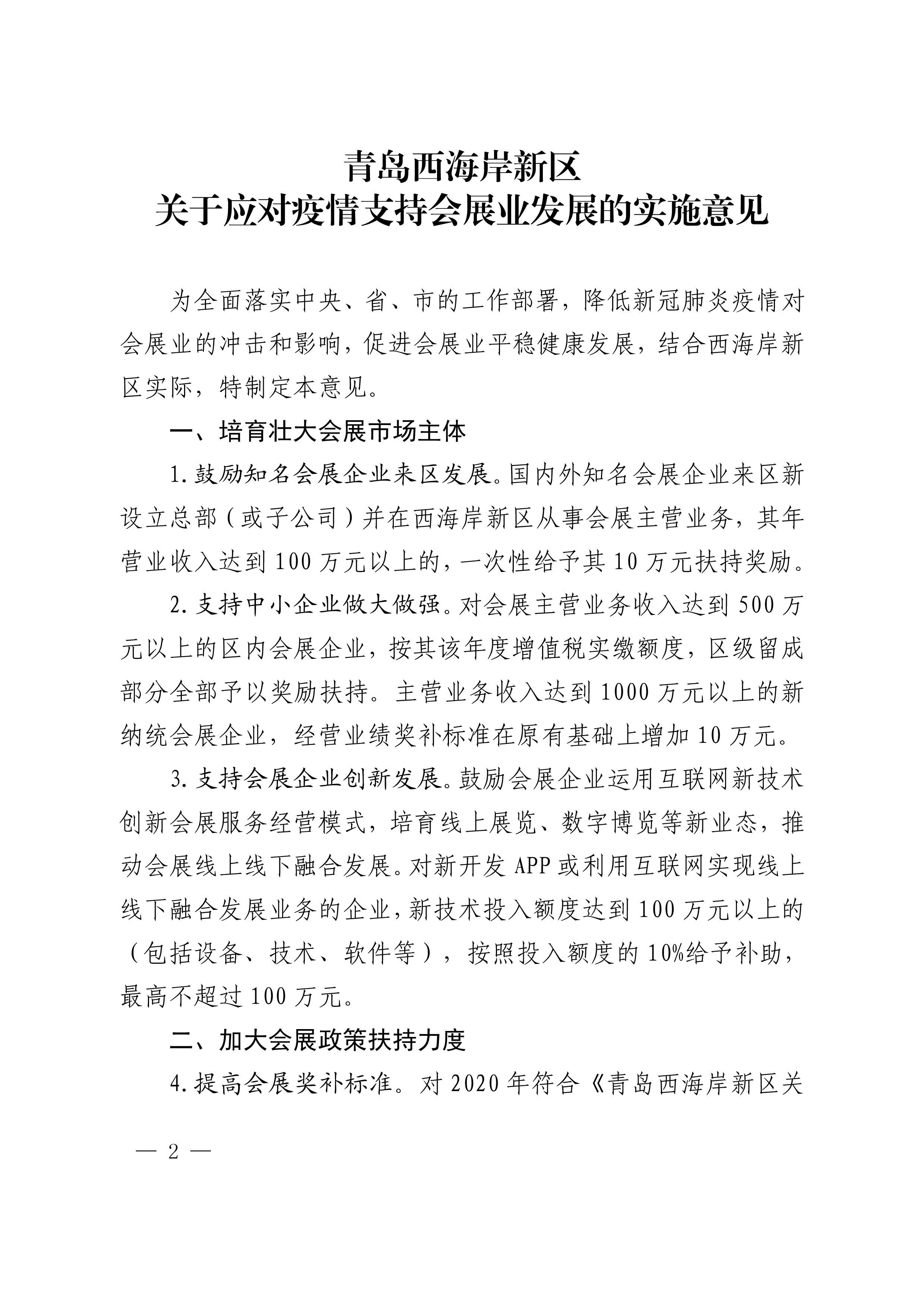 《青岛西海岸新区关于应对疫情支持会展业发展的实施意见》第2页