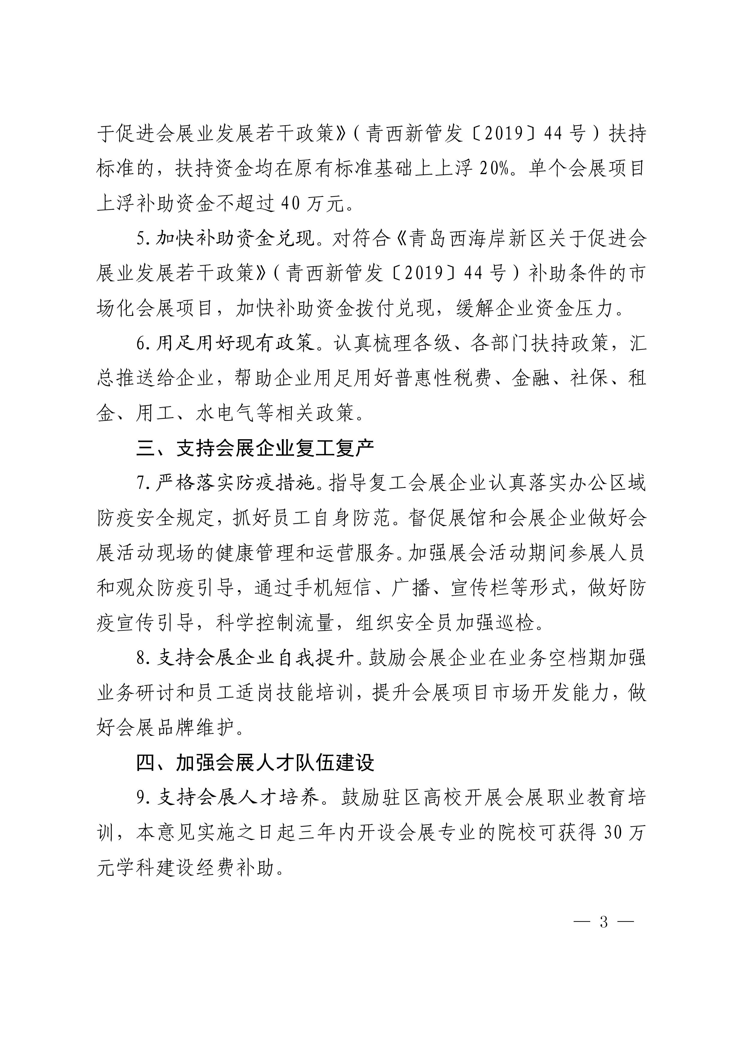 《青岛西海岸新区关于应对疫情支持会展业发展的实施意见》第3页