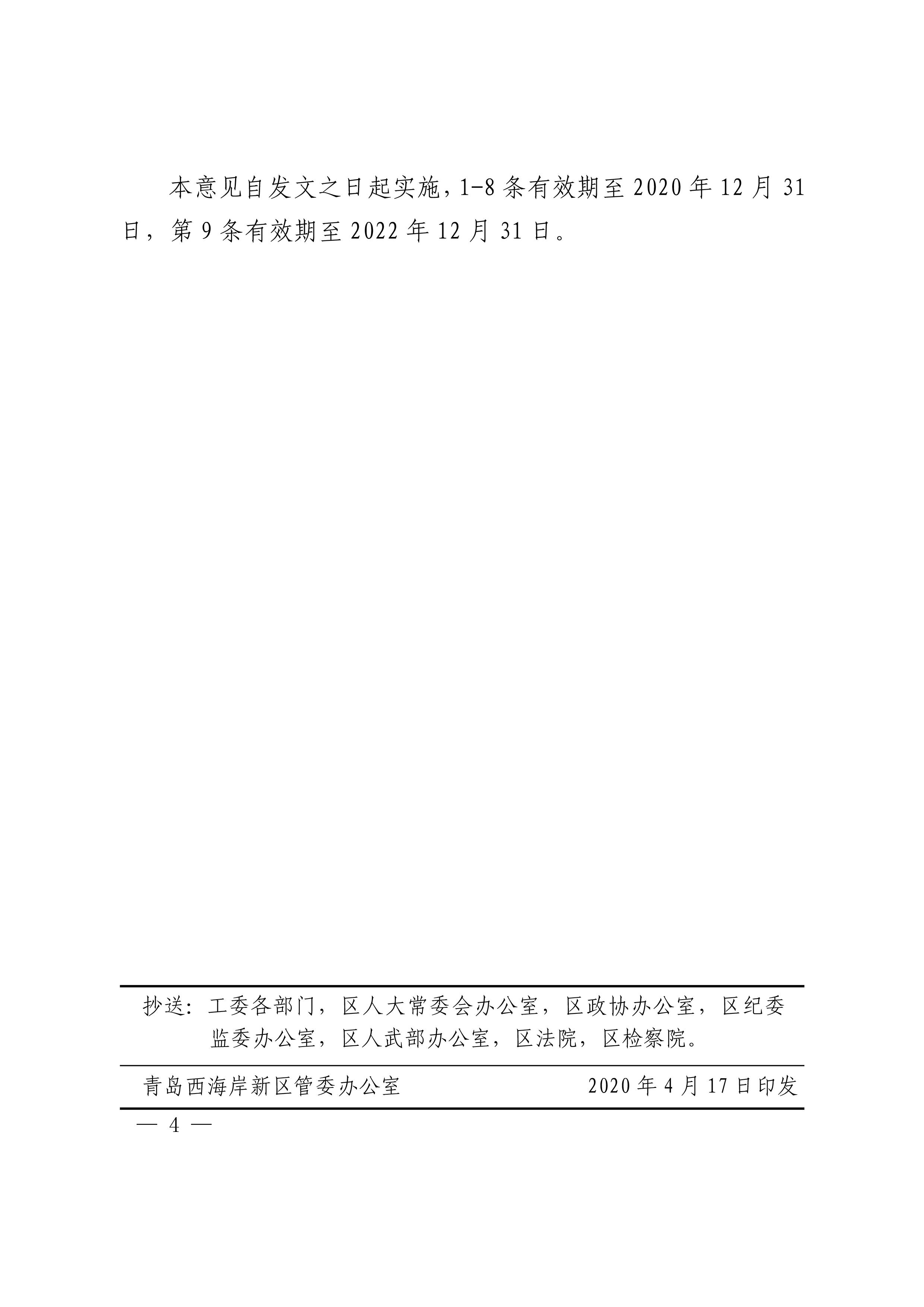 《青岛西海岸新区关于应对疫情支持会展业发展的实施意见》第4页