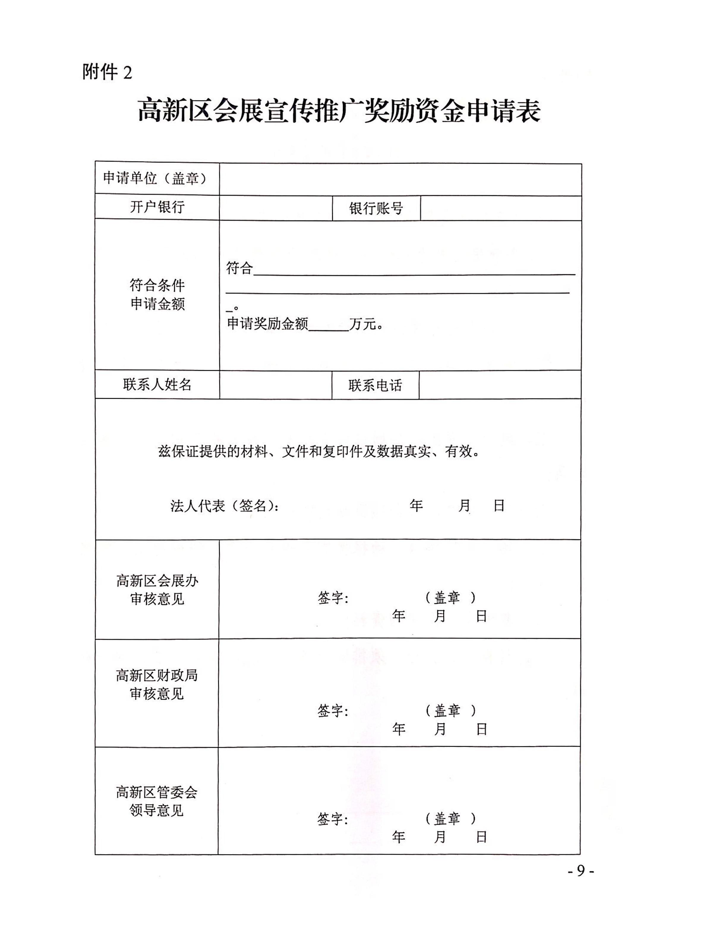 高新区会展宣传推广奖励资金申请表