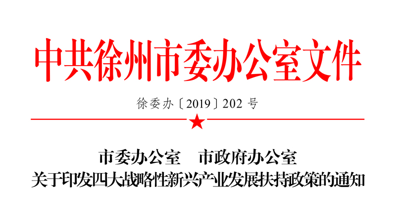 徐州市委办公室、市政府办公室关于印发四大战略性新兴产业发展扶持政策的通知