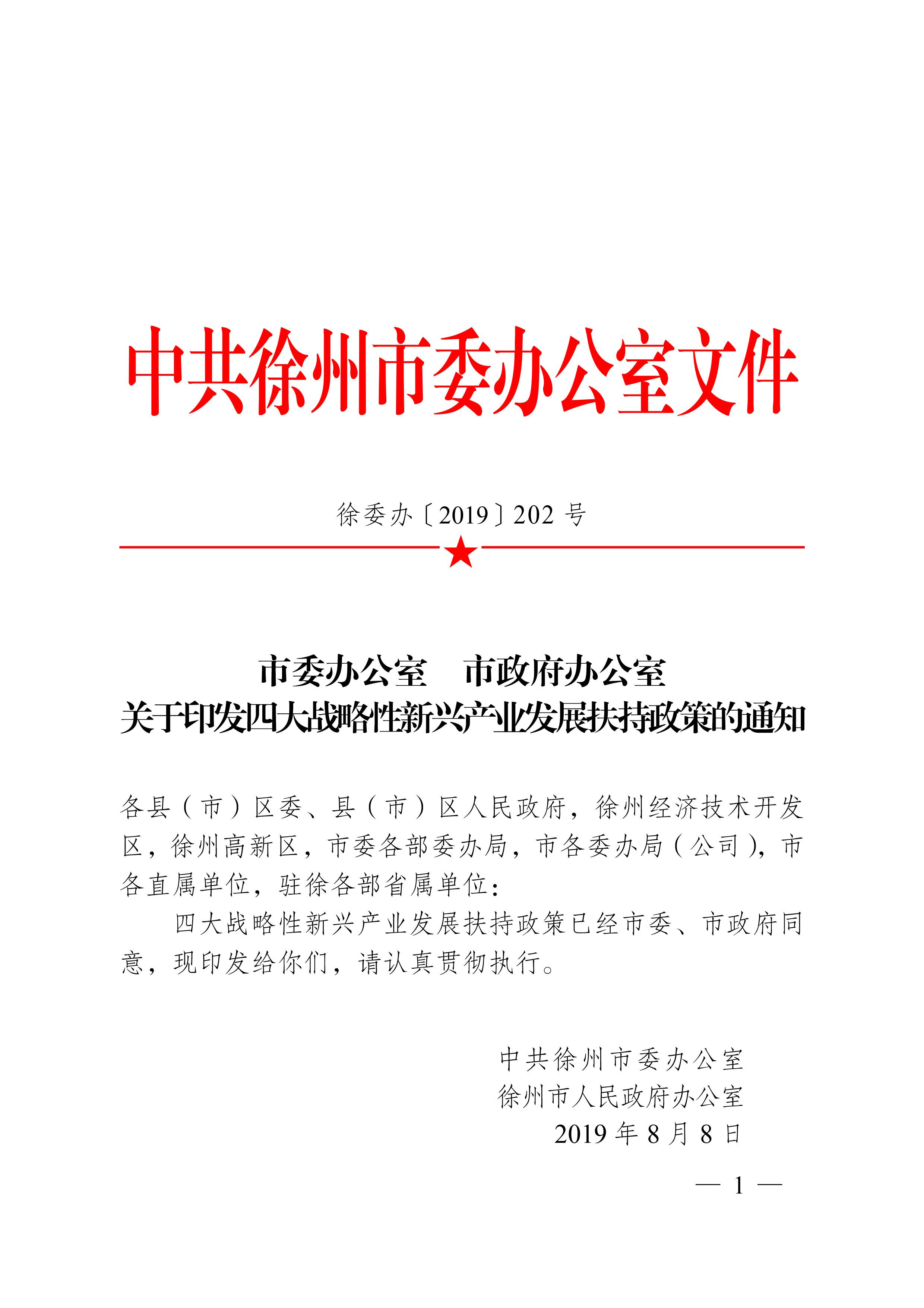 徐州市四大战略性新兴产业发展扶持政策