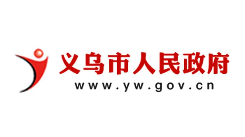 """义乌""""三服务""""政策解读:会展业扶持(会展机构奖励)政策"""