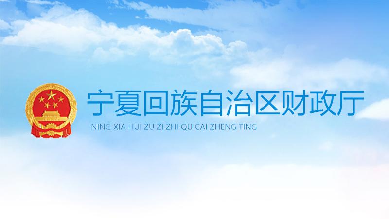 宁夏回族自治区会展业发展专项资金管理办法