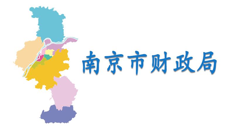 关于印发《南京市会展发展专项资金管理办法》的通知
