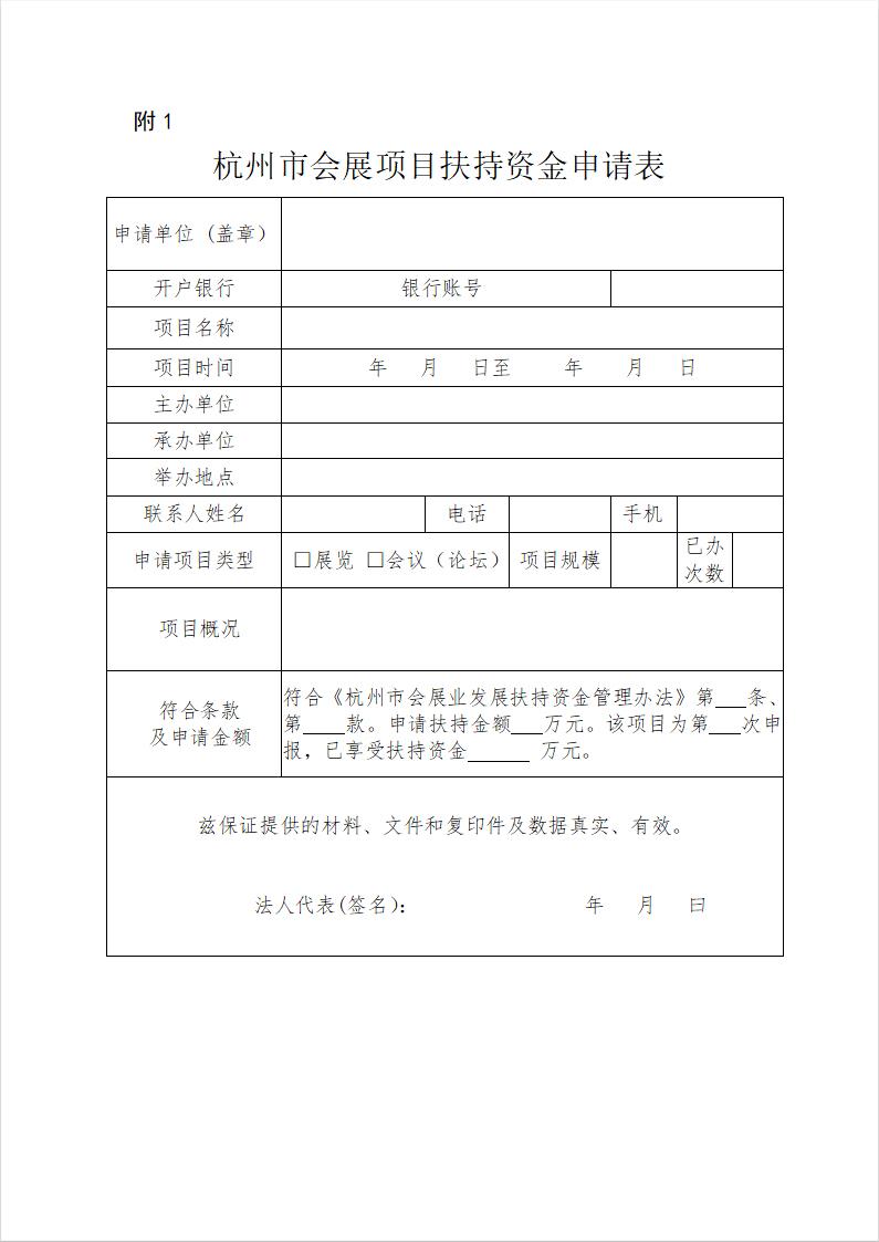 杭州市会展项目扶持资金申请表
