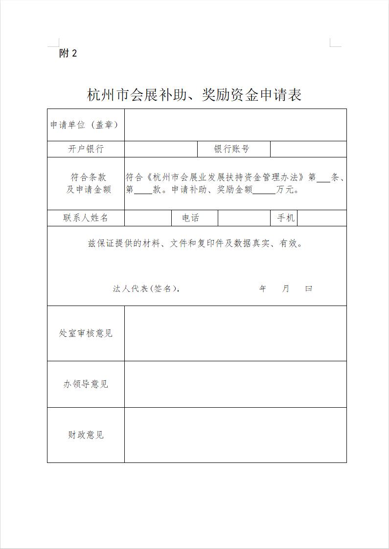 杭州市会展补助、奖励资金申请表