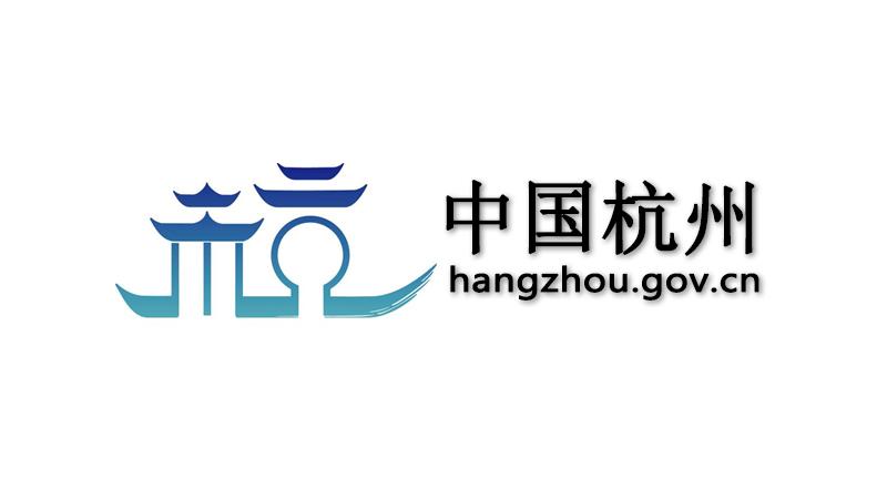 杭州会展补贴政策:杭州市会展业发展扶持资金管理办法(试行)