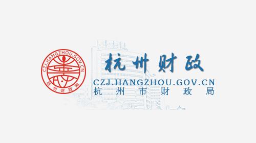 《杭州市会展业发展扶持资金管理办法(试行)》政策解读