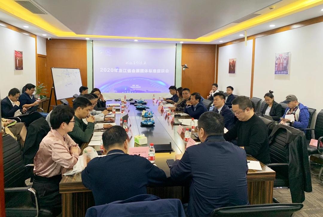 2020年浙江省会展团体标准座谈会在杭召开