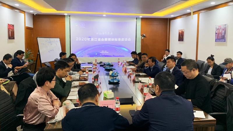 标准创造未来――2020年浙江省会展团体标准座谈会在杭召开