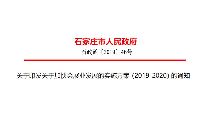 石家庄市关于印发《关于加快会展业发展的实施方案(2019-2020)》的通知