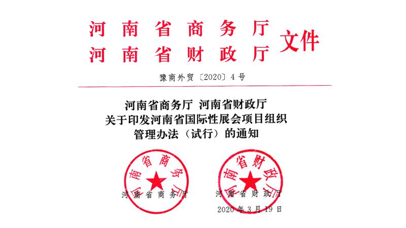 关于印发河南省国际性展会项目组织管理办法(试行)的通知