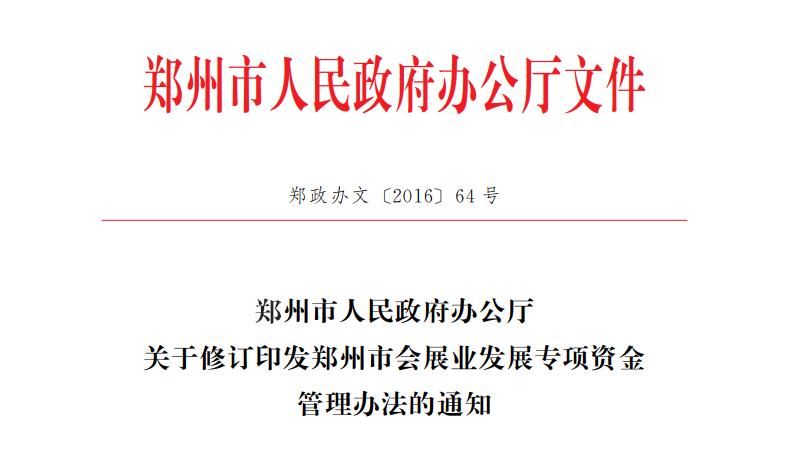 关于修订印发《郑州市会展业发展专项资金管理办法》的通知