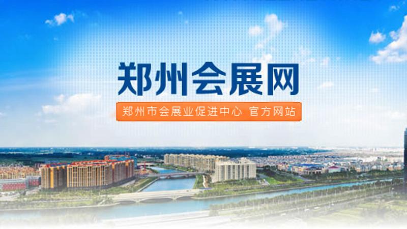 2020年前三季度郑州市会展业发展专项资金拟补助或奖励项目公示