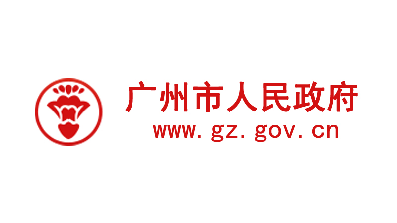 广州市商务委关于印发《广州市支持商贸业发展实施办法》的通知