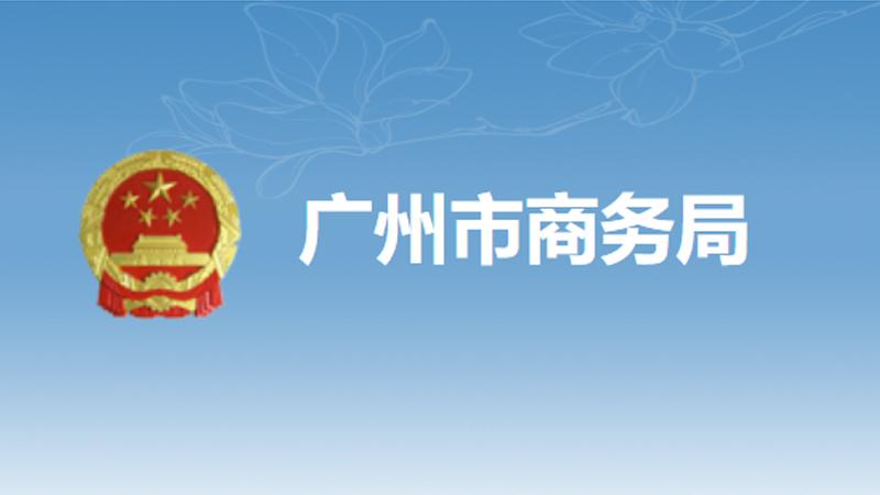 广州市商务局关于印发2020年广州市商务发展专项资金会展事项项目库申报指南的通知