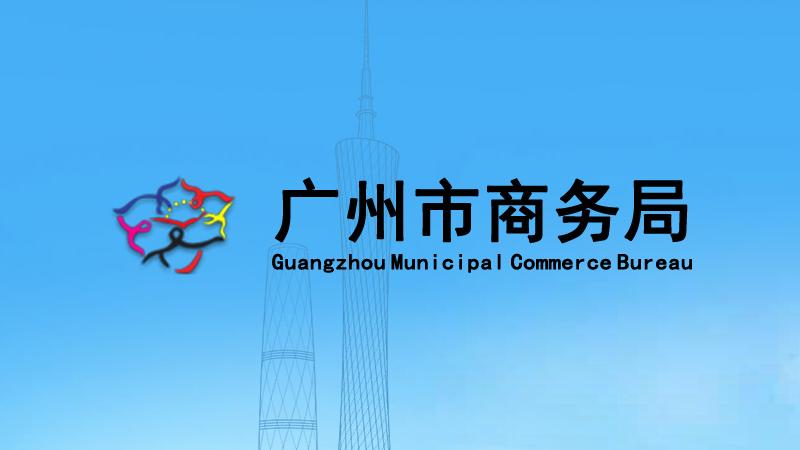 关于印发《广州市商务发展专项资金会展事项实施细则》的通知