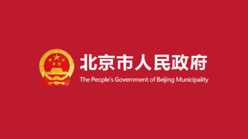 北京市关于印发《关于促进我市商业会展业高质量发展的若干措施(暂行)》的通知