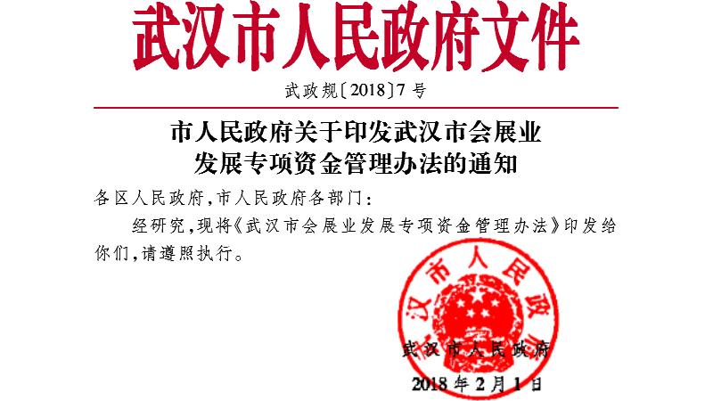 关于印发武汉市会展业发展专项资金管理办法的通知
