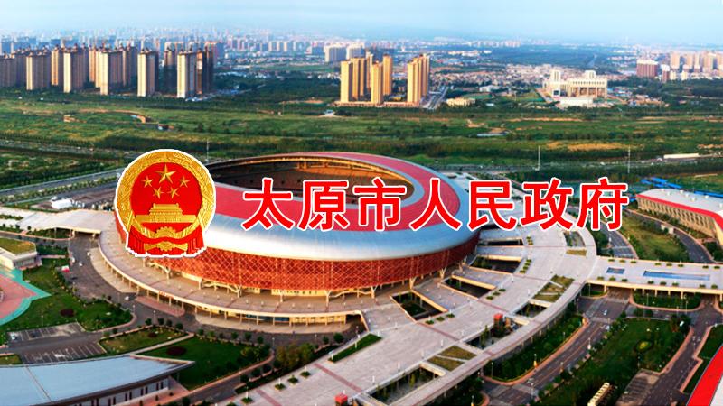太原市人民政府办公厅关于印发太原市会展活动管理暂行办法的通知