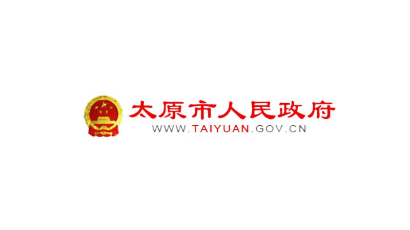 太原市人民政府关于促进会展业发展的实施意见
