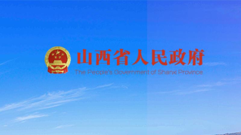 山西省人民政府关于促进会展经济发展的若干意见
