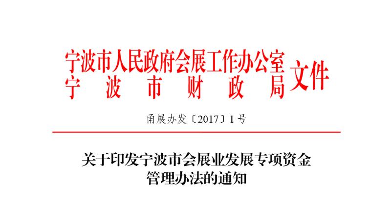 关于印发《宁波市会展业发展专项资金管理办法》的通知