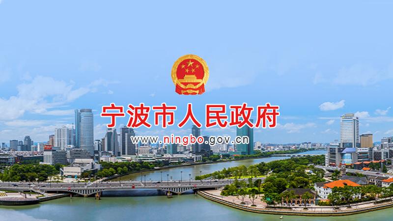 宁波市人民政府关于有效应对疫情促进服务业平稳健康发展的意见