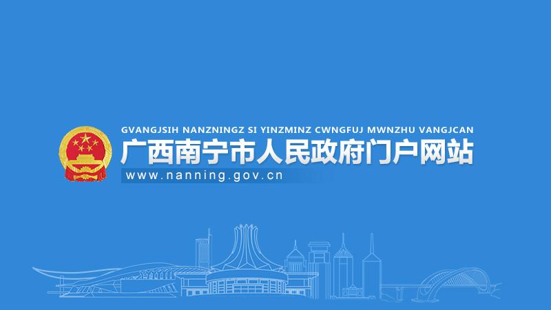 南宁市人民政府关于进一步促进会展业高质量发展的实施意见