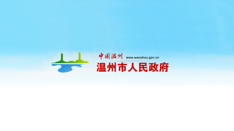 温州市促进会展业发展实施细则(征求意见稿)