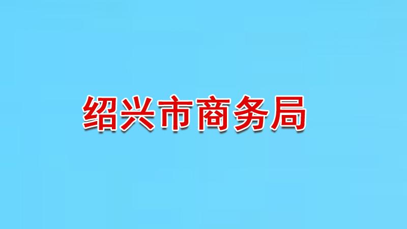 绍兴市商务局关于公布2020年度展会目录的通知