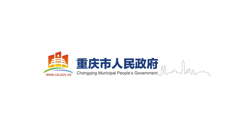 关于印发重庆市商务发展专项资金管理办法的通知