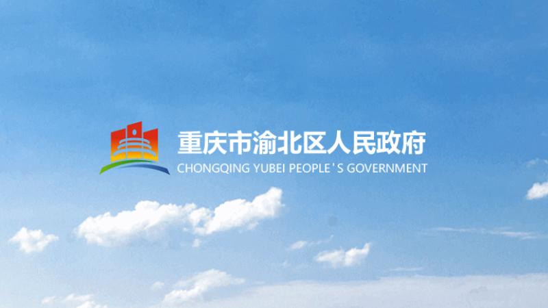 重庆市渝北区商务局关于印发《渝北区促进会展产业发展扶持办法》的通知