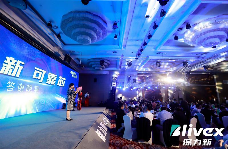 重塑锂电 界定未来――保力新锂电品牌发布会