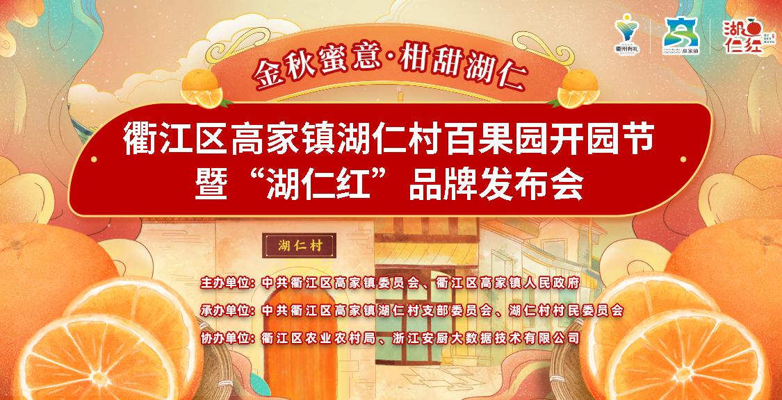 """衢江区湖仁村百果园开园节暨""""湖仁红""""品牌发布会"""