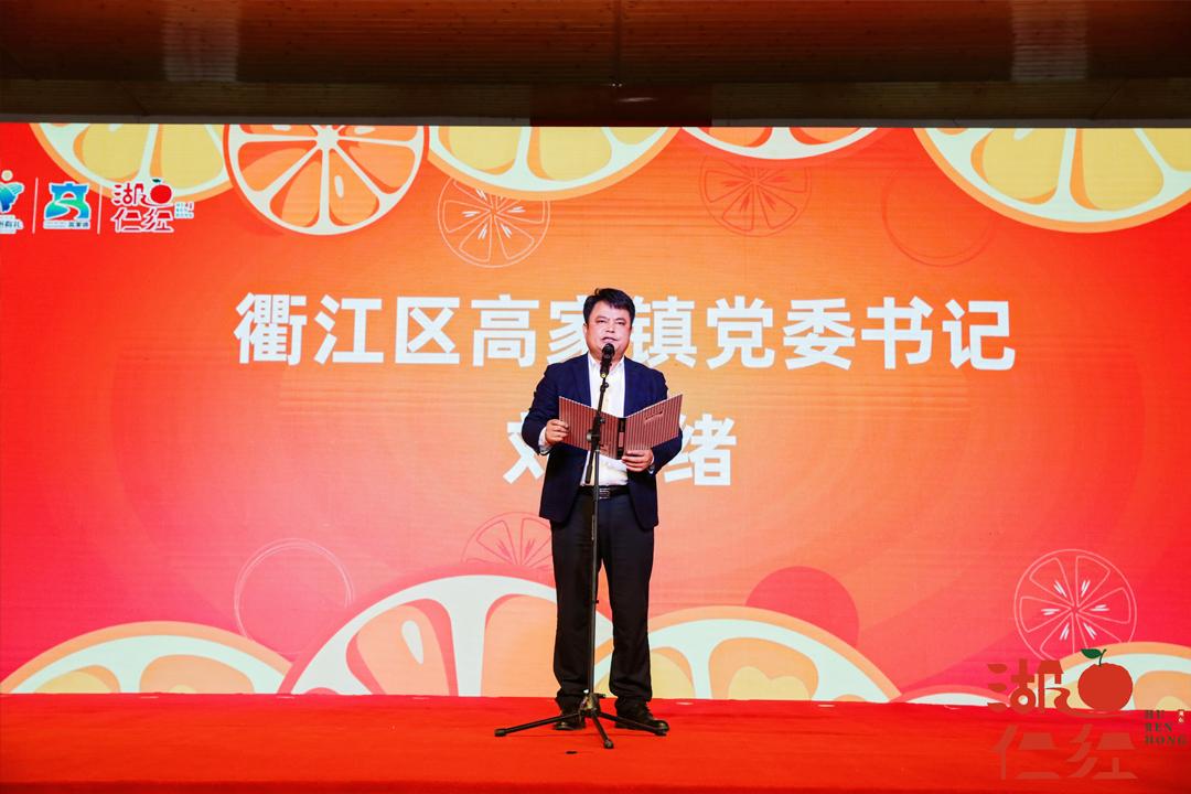 """衢江区湖仁村百果园开园节暨""""湖仁红""""品牌发布会-5"""