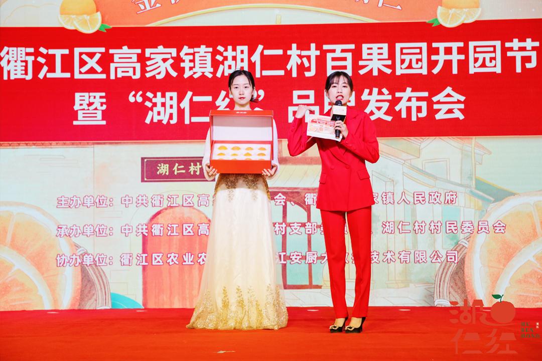 """衢江区湖仁村百果园开园节暨""""湖仁红""""品牌发布会-11"""