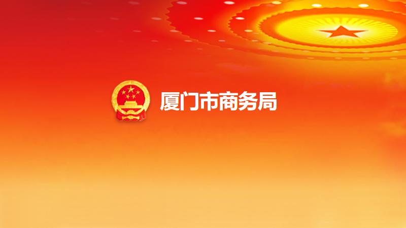 关于印发《厦门市关于进一步促进会议展览业发展的扶持意见》的通知