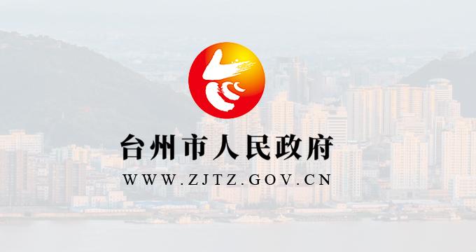 2020年度台州市文旅产业发展扶持资金(以奖代补)专项申报指南