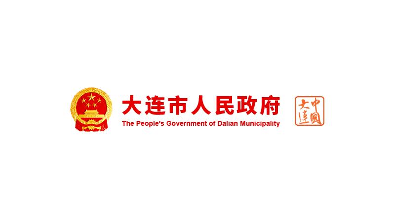 关于印发《大连市展览业发展资金管理暂行办法》的通知
