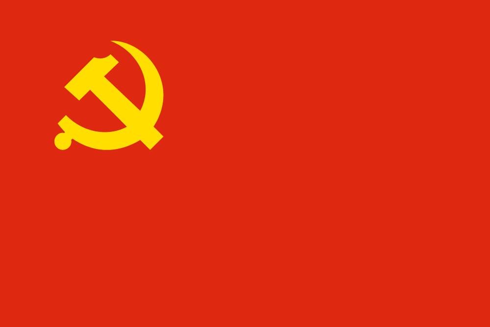 中国共产党党旗党徽制作和使用的若干规定