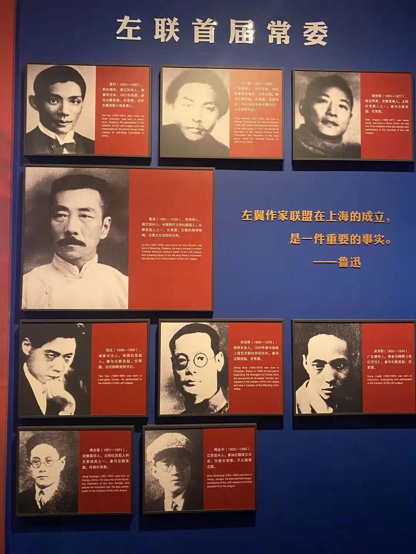 上海左联纪念馆