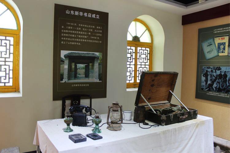 中共中央山东分局旧址文物