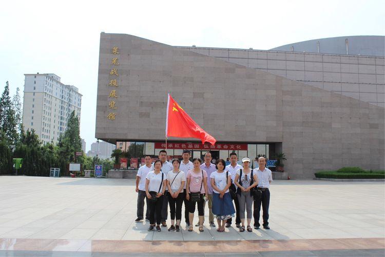 莱芜战役纪念馆合影