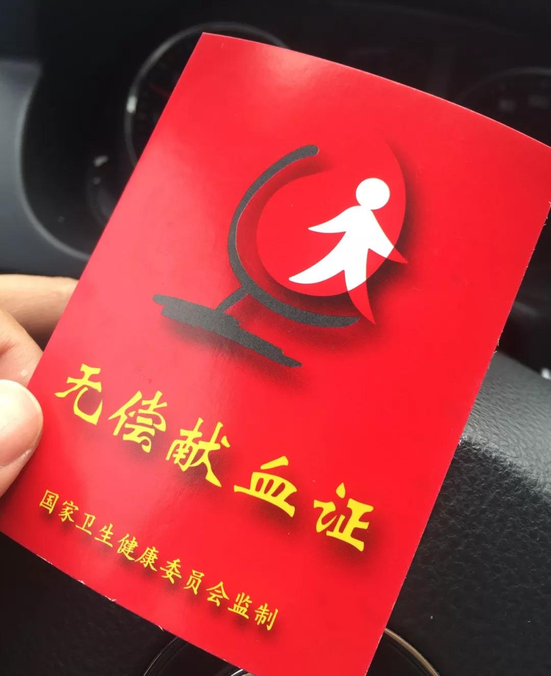 无偿献血证
