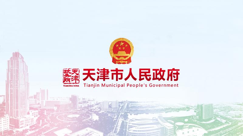 天津市人民政府办公厅关于进一步促进会展业改革发展的意见