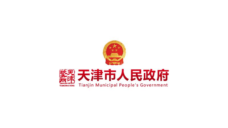 关于印发2019年天津市支持会展经济加快发展项目申报指南的通知