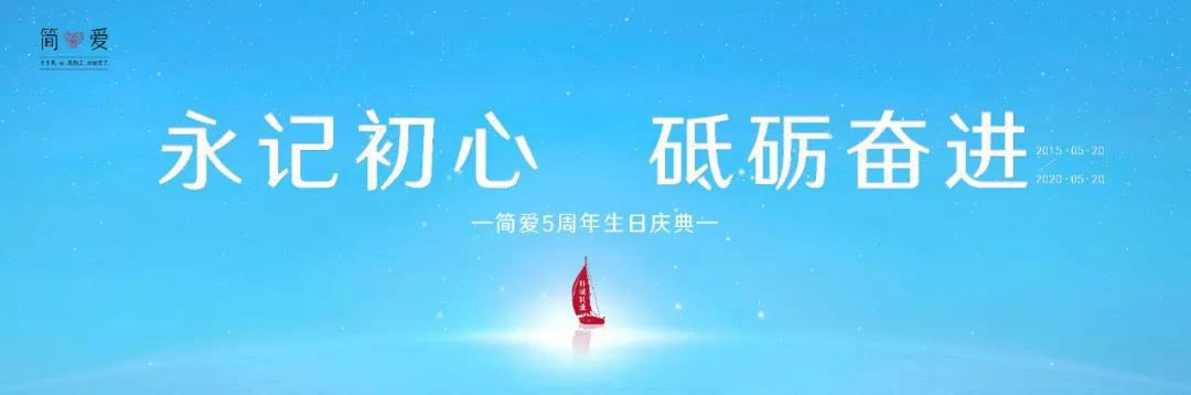 简爱5周年生日庆典
