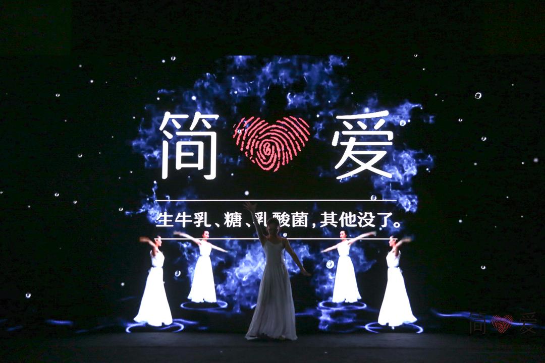 """""""永记初心、砥砺奋进""""――简爱5周年生日庆典-4"""